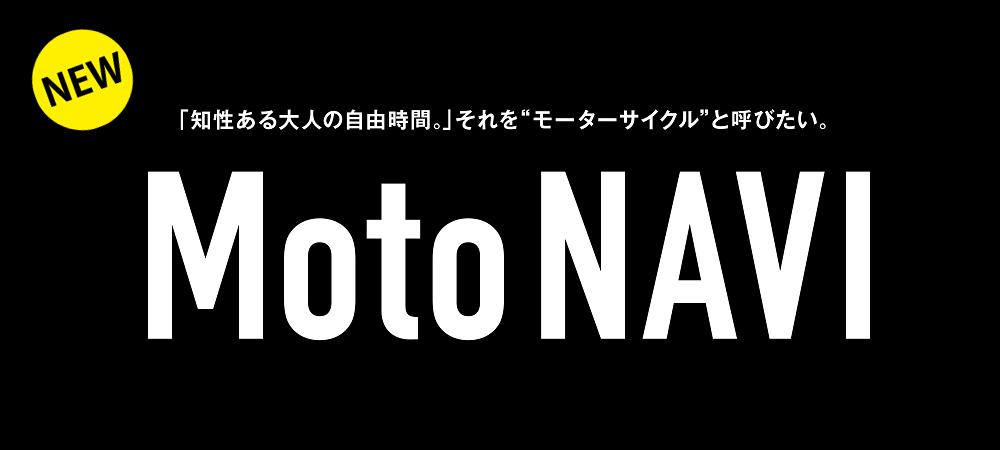 Moto NAVI Members、始めます!