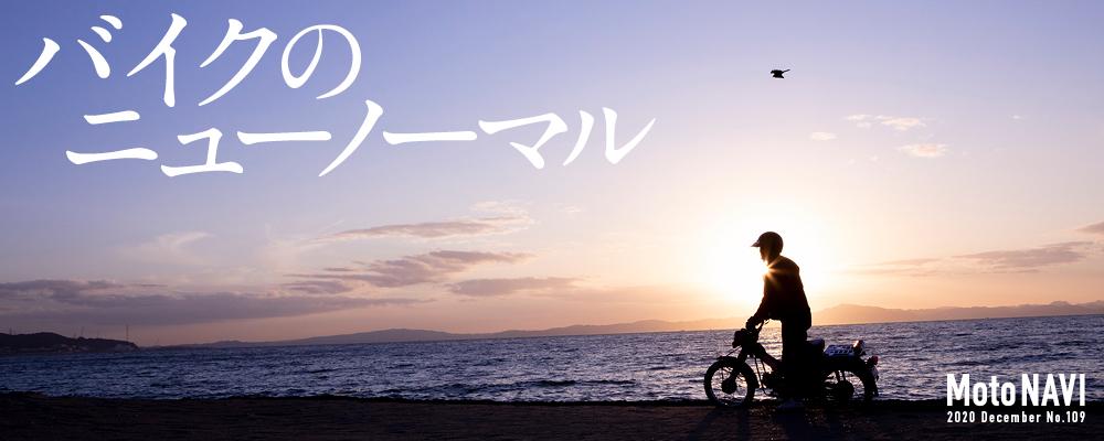 バイクのニューノーマルとは?<br>Moto NAVI 2020年12月号発売!